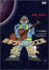 日本ブレイク工業 社歌 [DVD]