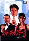 ゴッド・ギャンブラー III [DVD]
