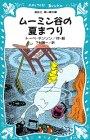 ムーミン谷の夏まつり (講談社青い鳥文庫)