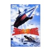 海底軍艦 [DVD]