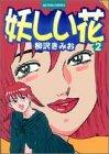 妖しい花 2 (アクションコミックス)