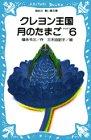 クレヨン王国 月のたまご PART6 (講談社 青い鳥文庫)