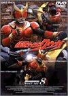 仮面ライダー クウガ Vol.8 [DVD]