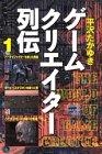 ゲームクリエイター烈伝 1 (少年マガジンコミックス)