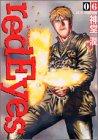 redEyes(6) (KCデラックス 月刊少年マガジン)
