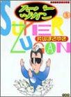 スーパーヅガン 3 (近代麻雀コミックス)