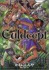 カルドセプト 2 (2) (マガジンZコミックス)