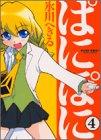 ぱにぽに 第4巻 2003-08発売