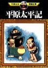 平原太平記 (手塚治虫漫画全集)