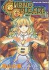 クロノクルセイド 第6巻 2003-05発売