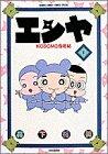 エンヤ 1―Kodomo忍法帖 (少年サンデーコミックススペシャル)