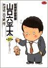 総務部総務課山口六平太 (第18話) (ビッグコミックス)