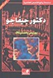img - for              (     -        ) Doctor Zhivago (Arabic - English) book / textbook / text book