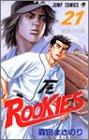 ROOKIES 21 (21) (ジャンプコミックス)