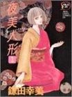 夜美人形 1 (秋田レディースコミックスデラックス)