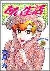 甘い生活 24 (ヤングジャンプコミックス)
