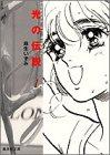 光の伝説 (1) (集英社文庫—コミック版)