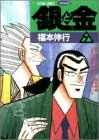 銀と金―恐怖の財テク地獄変 (7) (アクションコミックス・ピザッツ)