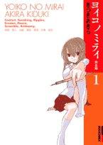 ヨイコノミライ 1 完全版 (IKKI COMICS)