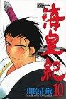 海皇紀(10) (講談社コミックス 月刊少年マガジン)