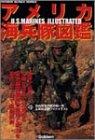 アメリカ海兵隊図鑑―U.S.Marines (Rekishi gunzo series)
