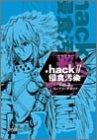 .hack//侵食汚染Vol.3 コンプリートガイド