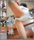 新体操 GYMNASTIC GIRLS [DVD]