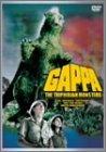 大巨獣 ガッパ [DVD] -