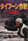 タイフーン作戦 / 小林 源文 のシリーズ情報を見る
