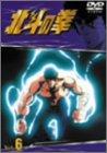 TVシリーズ 北斗の拳 Vol.6 [DVD]