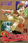 Dreams(28) (講談社コミックス)