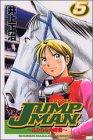 Jump man 5―ふたりの大障害 (少年マガジンコミックス)