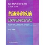 img - for Clinical diagnosis and treatment of common surgical diseases program(Chinese Edition) book / textbook / text book