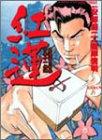紅蓮 3 (近代麻雀コミックス)