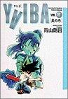 YAIBA (Vol.11) (少年サンデーコミックス〈ワイド版〉)