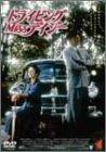 ドライビング・MISS・デイジー
