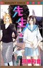 先生! (12) (マーガレットコミックス (3321))