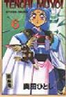 Tenchi Muyo 06. (3551755566) by Okuda, Hitoshi
