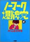 ノーマーク爆牌党 4 (近代麻雀コミックス)