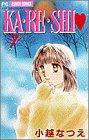 Ka・re・shi〓 (7) (少コミフラワーコミックス)