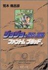 ジョジョの奇妙な冒険 3 Part1 ファントムブラッド 3 (集英社文庫―コミック版)