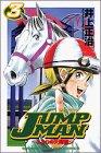 Jump man 3―ふたりの大障害 (少年マガジンコミックス)