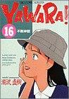 Yawara! (16) (ビッグコミックス)