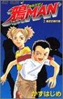 鴉man 2 (ジャンプコミックス)