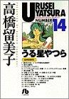 うる星やつら (14) (小学館文庫)
