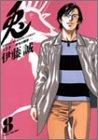兎 8―野性の闘牌 (近代麻雀コミックス)