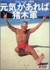 元気があれば猪木軍―プロレスvsK‐1読本 (BLOODY FIGHTING BOOKS)-
