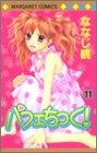 パフェちっく! 11 (マーガレットコミックス (3722))