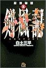 剣風記 (小学館文庫―忍法秘話)
