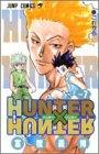 HUNTER×HUNTER 7 (ジャンプ・コミックス)